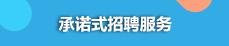 承(cheng)諾(nuo)式招聘服務